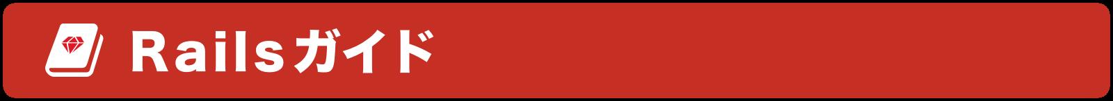 Railsガイド_ロゴ画像
