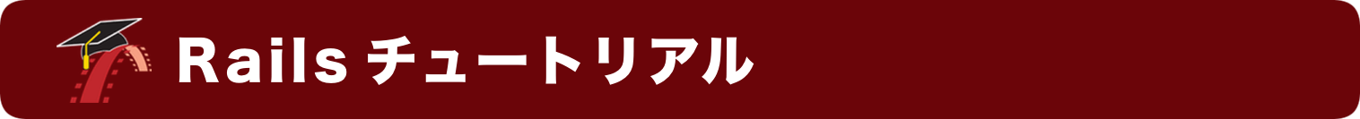 Railsチュートリアル_ロゴ画像