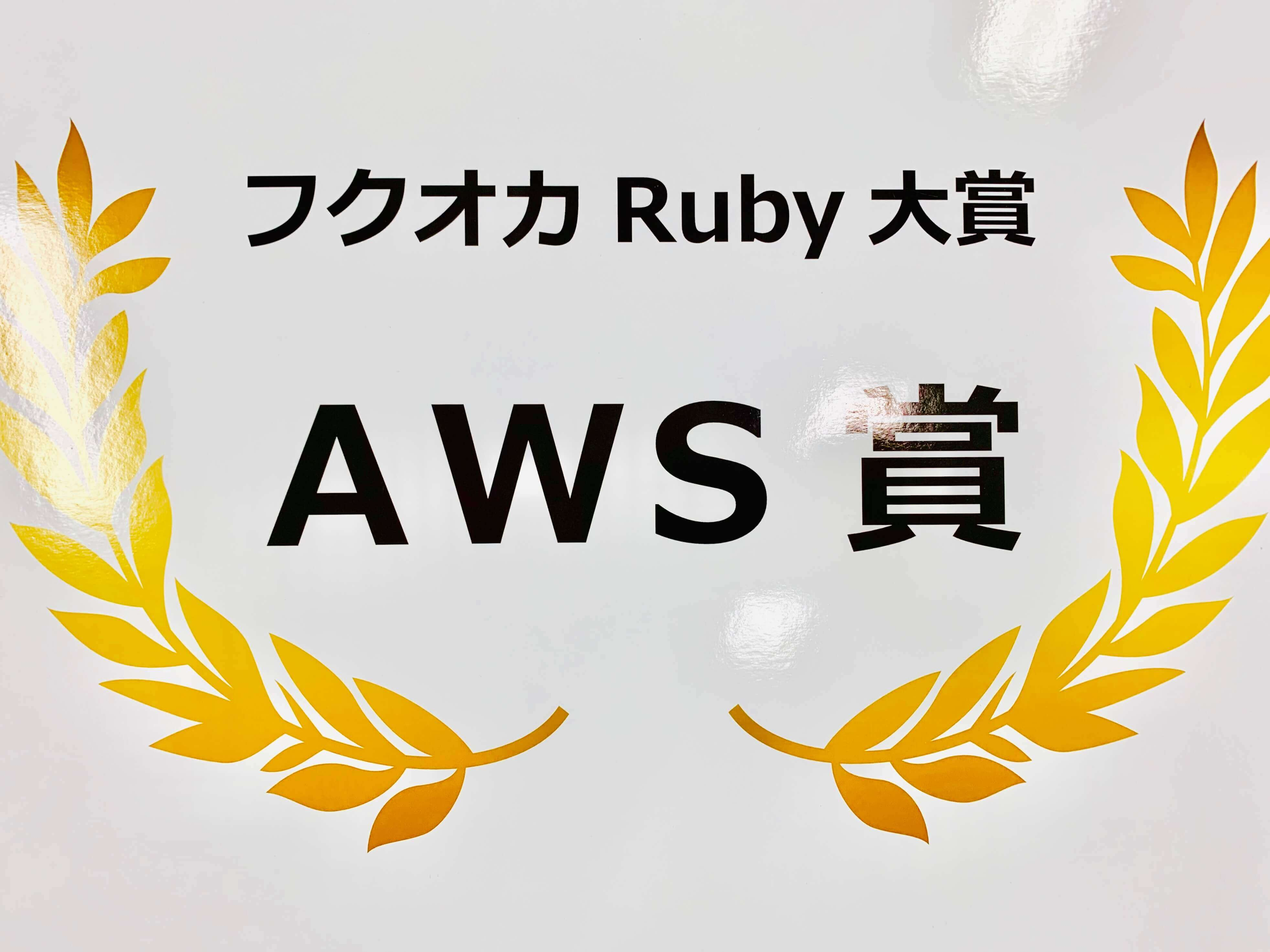 AWS Award at Fukuoka Ruby Award 2019