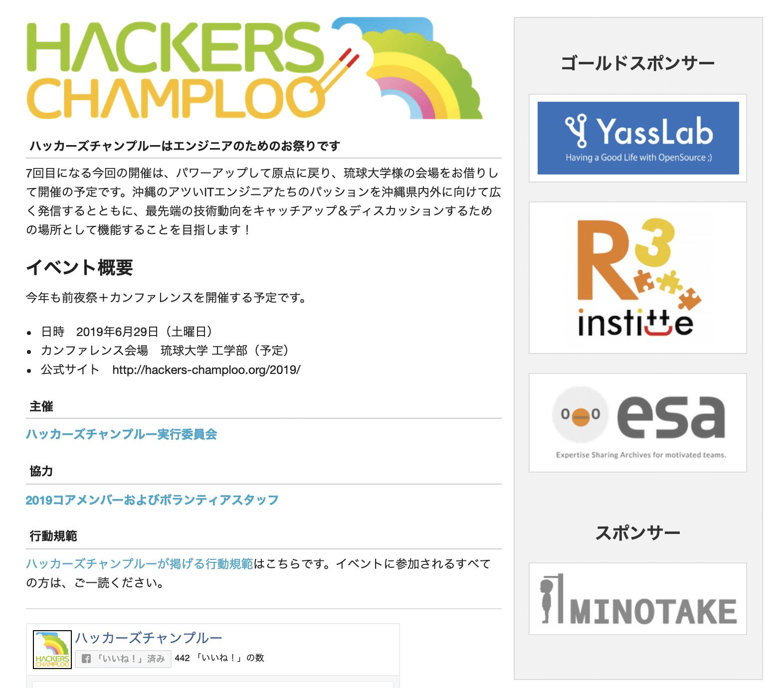 Hackers Champloo 2019 Gold Sponsor